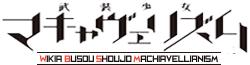 Busou Shoujo Machiavellianism Wiki