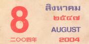 Thai August 2004 0