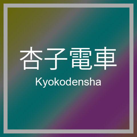 File:Kyokodensha.jpg