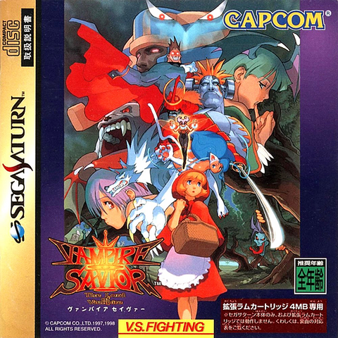 File:Darkstalkers3Japan.png