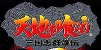 Tenchi wo Kurau: Sangokushi Gunyuuden
