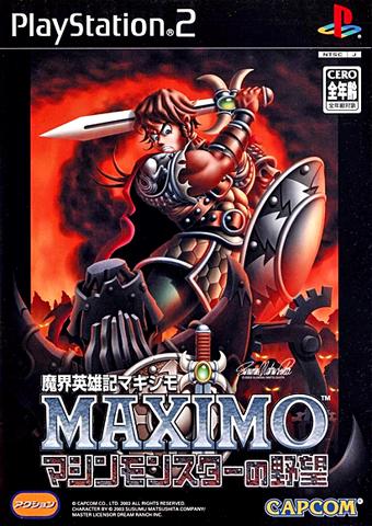 File:MaxAOZJapan.png