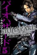 RE6 Manga 5
