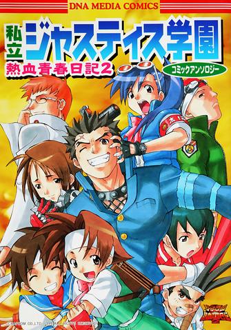 File:NSN2 Comic Anthology.png