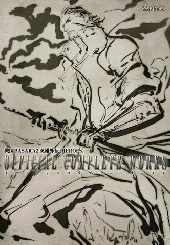 File:BASARA 2 Heroes Artbook.png