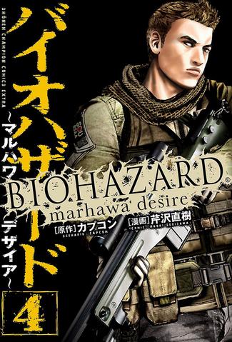 File:RE6 Manga 4.png