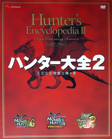 File:MH Hunters Encyclopedia II.png