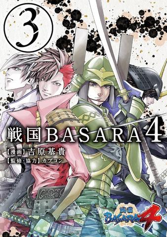 File:SB4 Manga 3.png