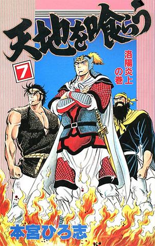 File:Tenchi wo Kurai Manga 7.png