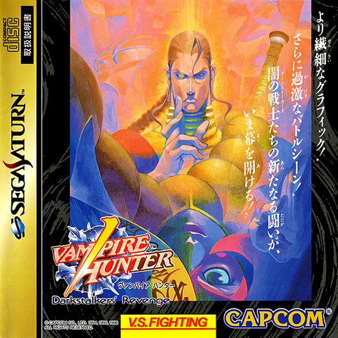 File:Darkstalkers2Japan.png