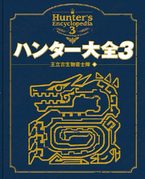 MH Hunters Encyclopedia 3