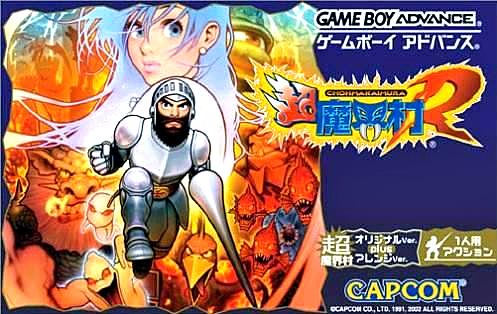 File:SuperGhoulsGBAJapan.png