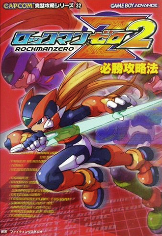 File:MMZ2Guidebook.png