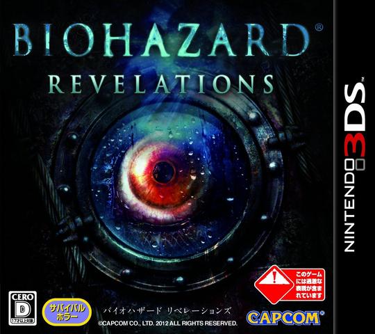 File:RE Revelations Japan.png
