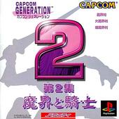 Generation2Japan