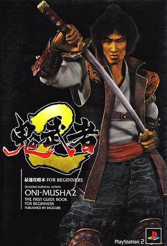File:Oni2 Guidebook.png