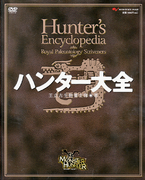 MH Hunters Encyclopedia