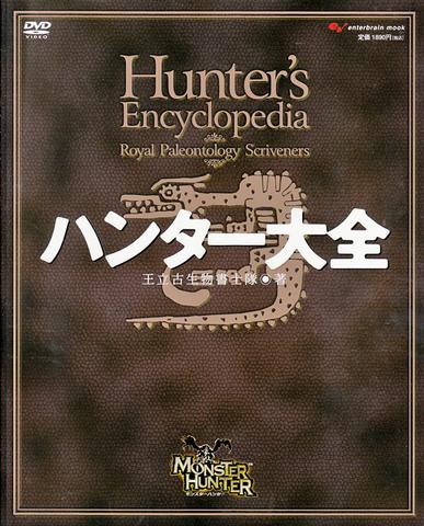 File:MH Hunters Encyclopedia.png