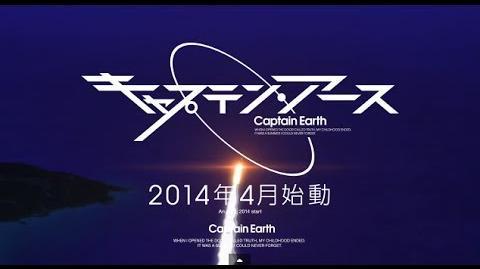 TVアニメ「キャプテン・アース」第2弾PV