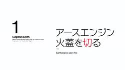 Episode 1 - Earth Engine Open Fire - Title Slate