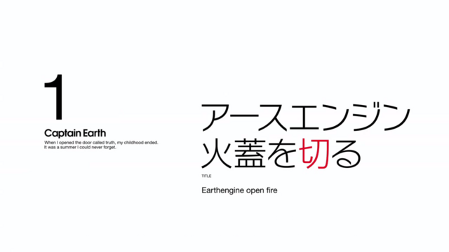 File:Episode 1 - Earth Engine Open Fire - Title Slate.png