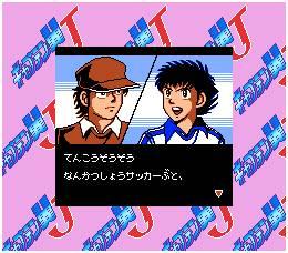 Archivo:Captain Tsubasa J Zenkoku Seiha Heno Chosen (GB) img01.jpg
