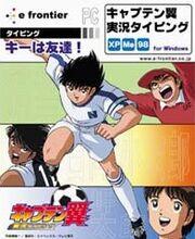 Captain Tsubasa Jikkyo Typing (PC) boxart.jpg