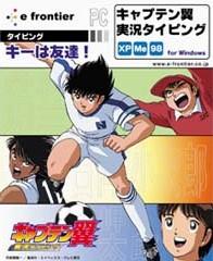 File:Captain Tsubasa Jikkyo Typing (PC) boxart.jpg