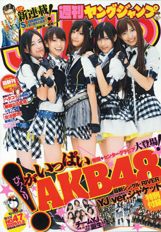 File:Weekly Young Jump 2009 47.jpg