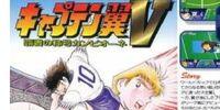 Captain Tsubasa 5: Hasha no Shogo Campione (SFC)
