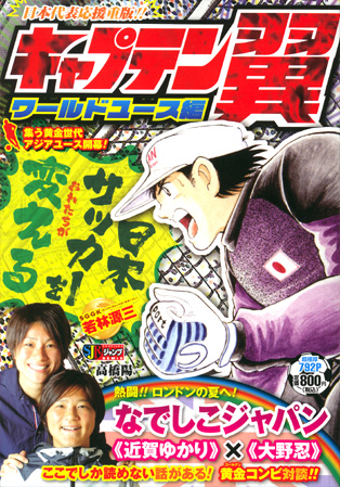 File:2012 Shueisha Jump Remix World Youth Hen 2.jpg
