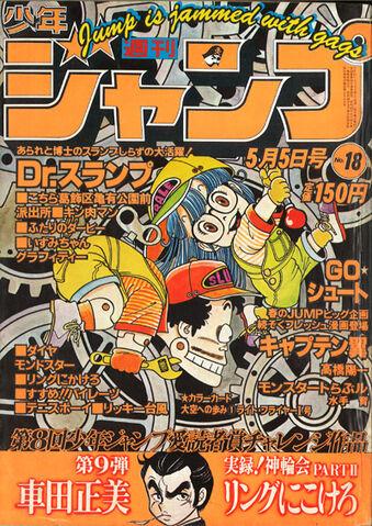 File:Weekly Shonen Jump 1980 18.jpg