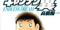 Captain Tsubasa: Endless Dream (2008)