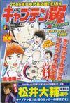 2006 Jump Remix Kanzenban 02