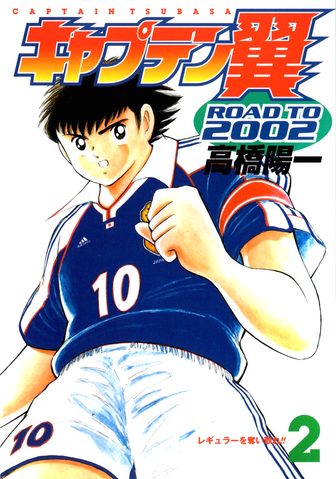 File:Road to 2002 vol 02.png