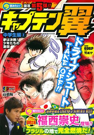 File:2014 Jump Remix 5 Chugakusei Hen 2.jpg