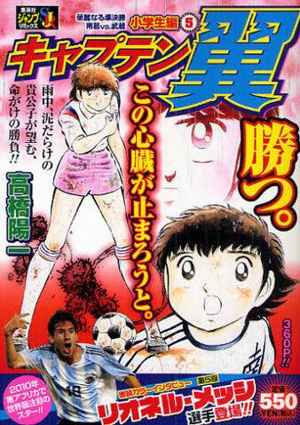 File:2009 Jump Remix 05 Shogakusei Hen 5.jpg