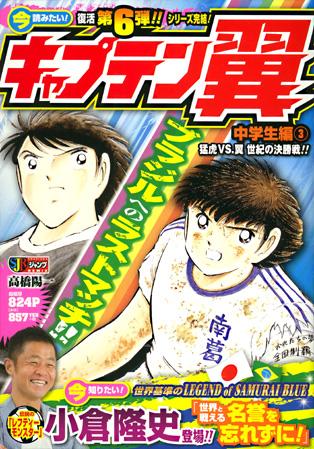 File:2014 Jump Remix 6 Chugakusei Hen 3.jpg