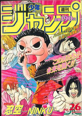 File:Weekly Shonen Jump 1994 26.jpg