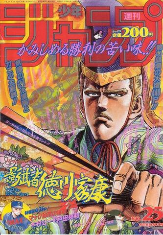 File:Weekly Shonen Jump 1994 25.jpg