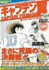 2001 Jump Remix 07 Tai Hyuga Zenkoku Taikai Kessho Hen 2