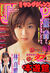 Weekly Young Jump 2001 52