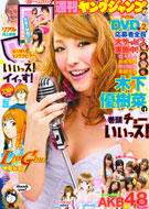 File:Weekly Young Jump 2009 38.jpg