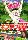 2014 Jump Remix 3 Shogakusei Hen 3