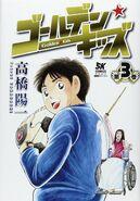 Golden Kids manga 3