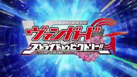 ニンテンドー3DS「カードファイト!! ヴァンガードG ストライド トゥ ビクトリー!!」PV