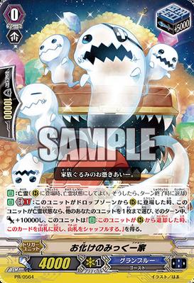 PR-0564 (Sample)