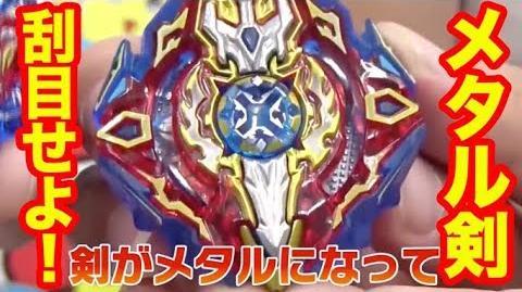 【ベイブレード】超最新ベイ!ジークエクスカリバー、メタル剣の究極攻撃型誕生!!