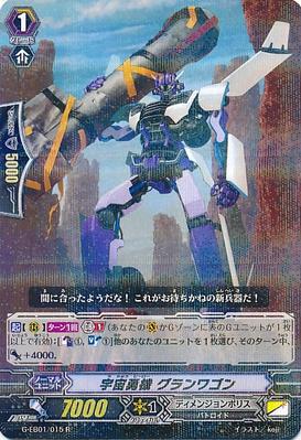 G-EB01-015
