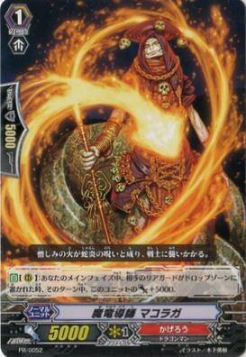 Demonic Dragon Guru, Makoraga
